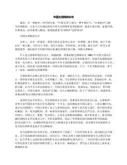 中国女排精神永存