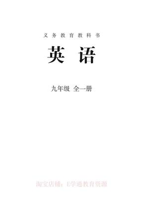 人教版初中英语九年级全册电子课本