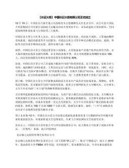 【长征火箭】中国长征火箭有限公司正式成立