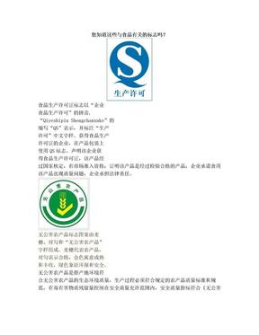 食品安全宣传手册