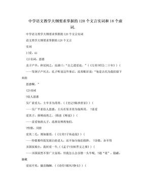 中学语文教学大纲要求掌握的120个文言实词和18个虚词.