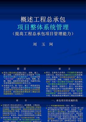 2011.4工程总承包项目整体管理能力