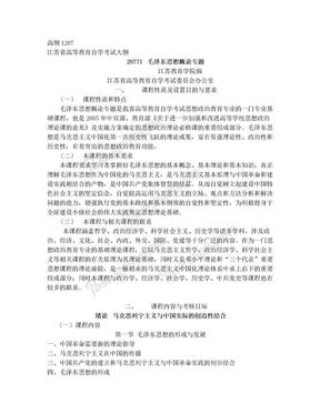 毛泽东思想概论专题