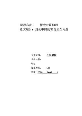 论文《浅论中国的粮食安全问题》
