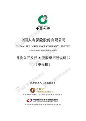 中国人寿保险股份有限公司招股说明书