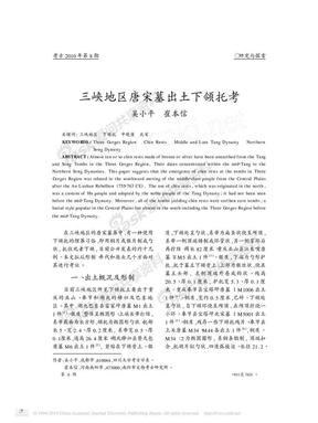 三峡地区唐宋墓出土下颌托考