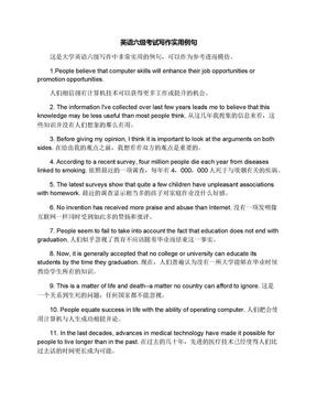 英语六级考试写作实用例句
