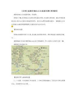 [应用]成都青城山后山旅游攻略(附地图)