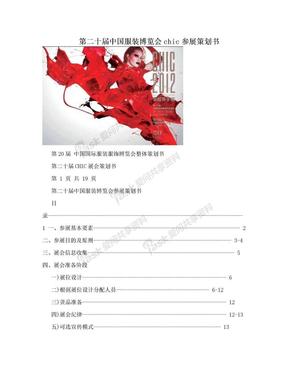第二十届中国服装博览会chic参展策划书