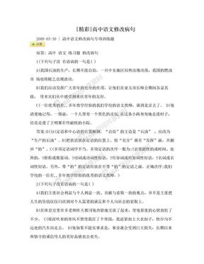 [精彩]高中语文修改病句