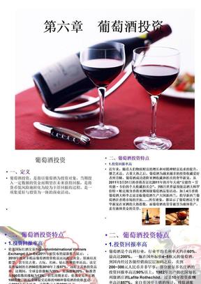 葡萄酒初级知识-葡萄酒投资