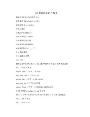 51单片机C语言指令