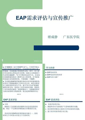 3_EAP需求评估与宣传推广
