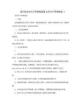 【车间安全生产管理制度】安全生产管理制度_1
