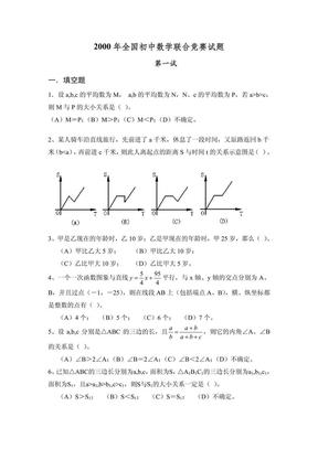 2000年全国初中数学联赛试题及解答