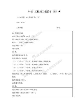 26、A-26 工程竣工报验单(H)★