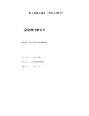 焊工高级工论文_技师论文[精彩]
