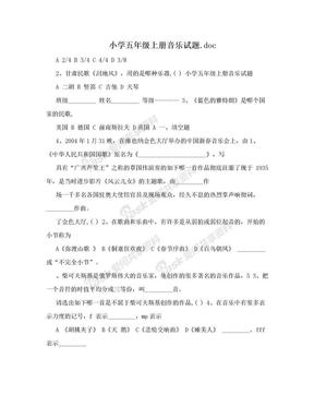 小学五年级上册音乐试题.doc