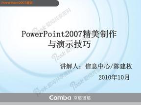 powerpoint2007培训