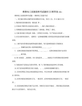 维修电工高级技师考试题库(3)附答案okc