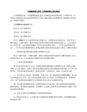 公司股权转让协议_公司股权转让协议格式