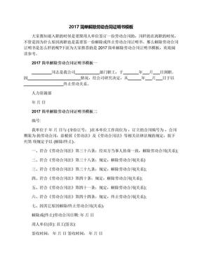 2017简单解除劳动合同证明书模板