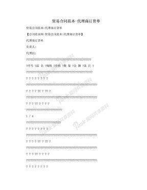贸易合同范本-代理商订货单
