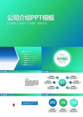 企业宣传 公司简介 产品推广 商务合作65p
