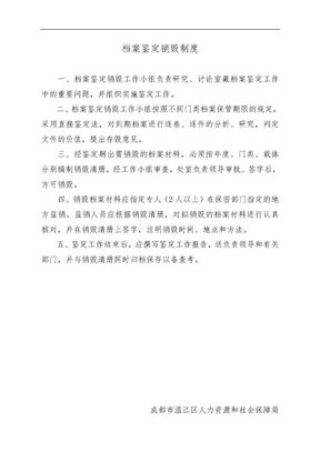 成都市温江区社保局档案鉴定销毁制度