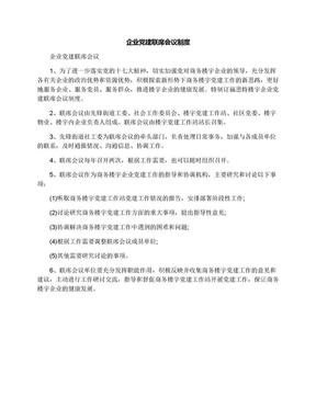 企业党建联席会议制度