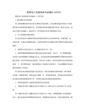 维修电工高级技师考试题库287075