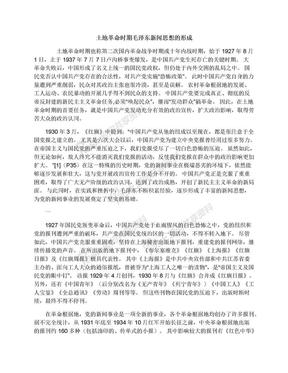 土地革命时期毛泽东新闻思想的形成