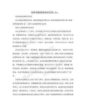 电焊高级技师技术总结.doc