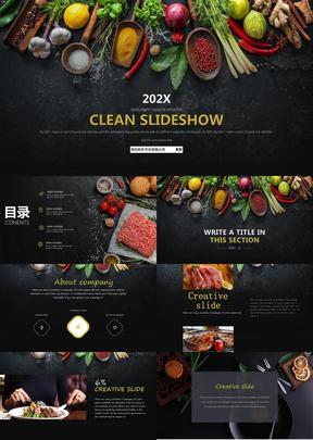 美食行业活动策划PPT模板