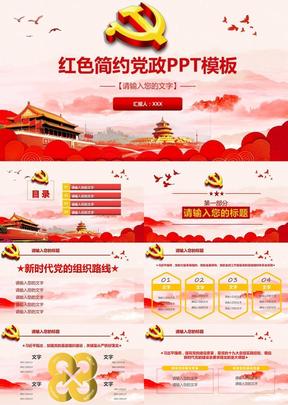 红色简约党政组织工作会议ppt模板