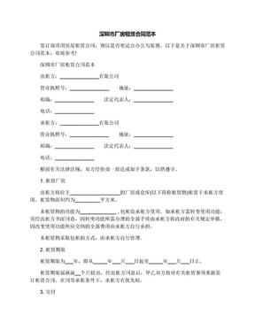 深圳市厂房租赁合同范本