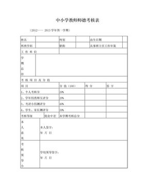 中小学教师师德考核表