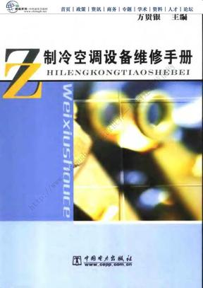 制冷设备维修手册