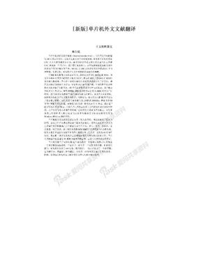 [新版]单片机外文文献翻译