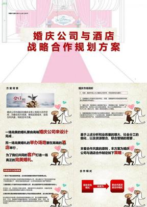 婚庆公司与酒店战略合作规划方案ppt课件