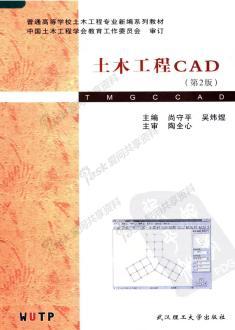 土木工程CAD教材