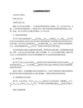 上海房屋转租合同范本