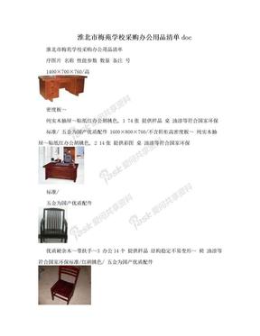 淮北市梅苑学校采购办公用品清单doc