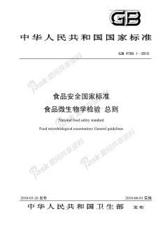 GB4789.1-2010 食品微生物学检验 总则