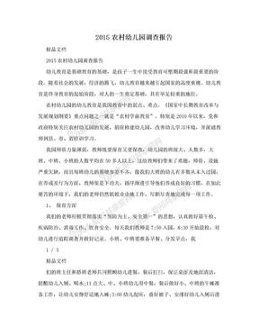 2015农村幼儿园调查报告