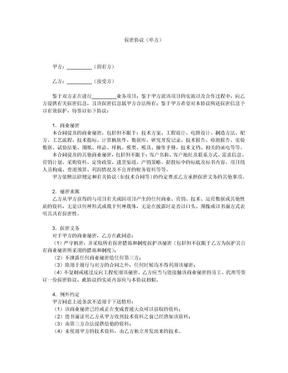 保密协议(单方)