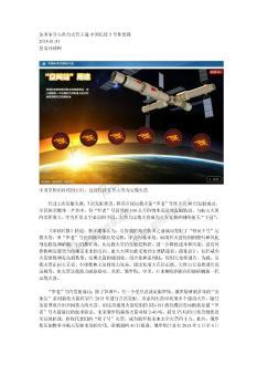 各国争夺大推力火箭王冠:中国长征5号性能强