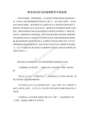唐宋诗词名句在地理教学中的活用