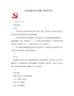 入党志愿书空白表格-中国共产党