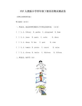 PEP人教版小学四年级下册英语期末测试卷(附听力材料和答案)
